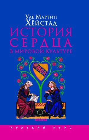 Новые книги: Уле Мартин Хёйстад. История сердца в мировой культуре от античности до современности