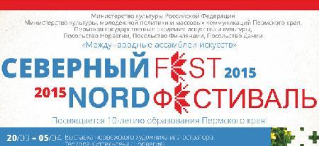 Северный фестиваль в Перми